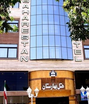 هتل بهارستان مشهد